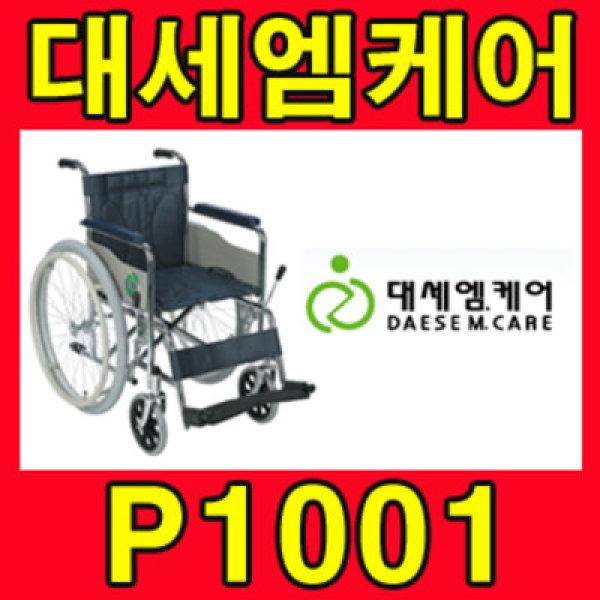 대세엠케어 표준형 P1001 스틸휠체어