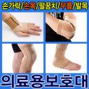 의료용 보호대 손목보호대 발목보호대 무릎보호대
