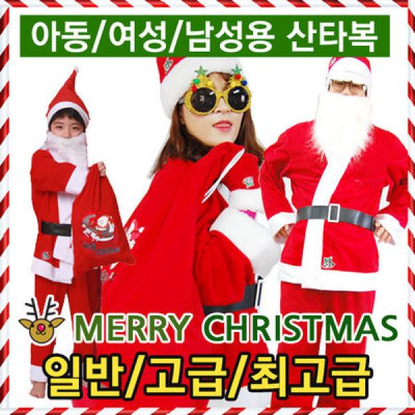 국산 꿈동산 산타복 옷 크리스마스 산타옷 산타망토