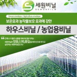 세원비닐 하우스 비닐 테이프 대형 포장 농업용 방풍