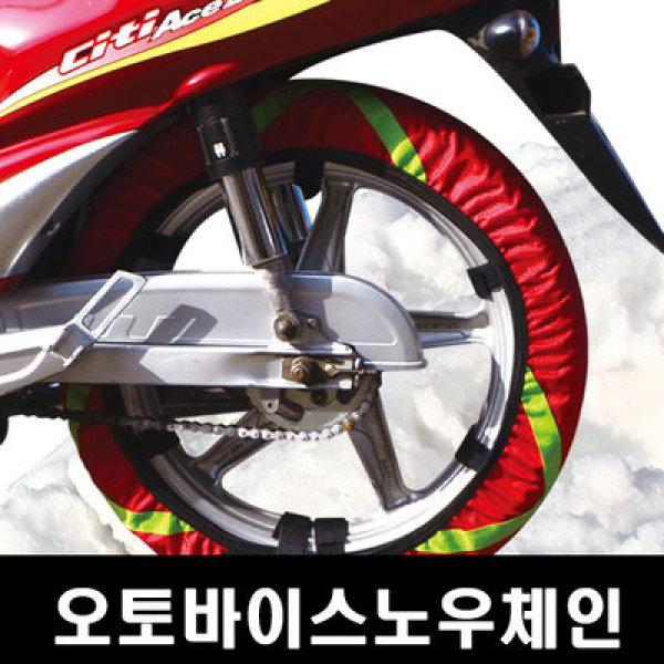 뉴 최신형 오토바이화이어스노우체인 에이스용 스쿠터용 직물체인 텍스타일체인 바이크 천체인