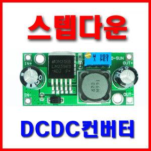 A41 LM2596 정전압 스텝다운 감압 DC컨버터 강압 모듈
