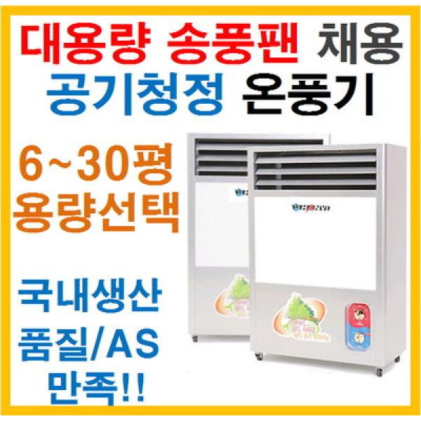 중소형사무실/산업용추천/강력송풍팬/전기온풍기/