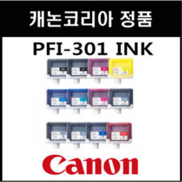 캐논 PFI-301MBK PFI-301GY PFI-301PGY PFI-301R PFI-301G PFI-301B 정품잉크 색상별선택주문