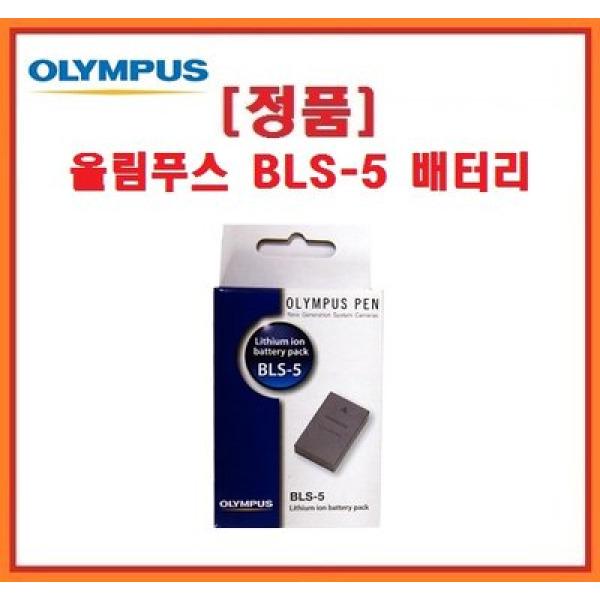 정품 올림푸스 BLS-5/BLS5 정품/배터리