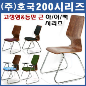 200하이팩의자시리즈/학생의자/고정/200/등판대/호국