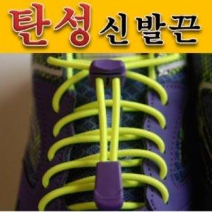 신발끈/운동화끈/등산화끈/탄성로프/고무줄/탄성끈