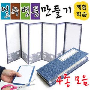 얼쑤 병풍 만들기/6폭/4폭/밑그림/병풍꾸미기