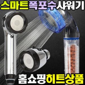 홈쇼핑정품 스마트 폭포수 샤워기 프리미엄/절수기