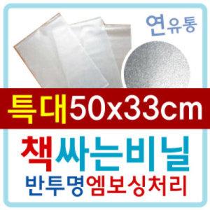 초등교과서25매/책싸는비닐/엠보싱처리/아스테이지