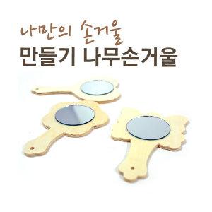 만들기 나무 손거울/손거울만들기/손거울꾸미기