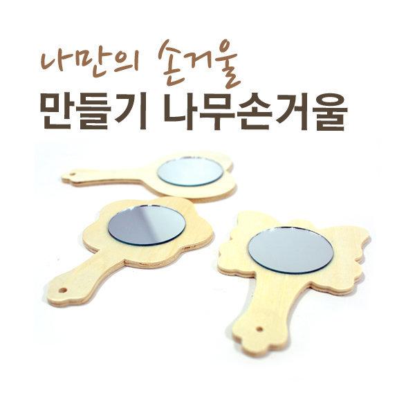 만들기 나무 손거울/손거울만들기/손거울꾸미기/나무손거울 ...