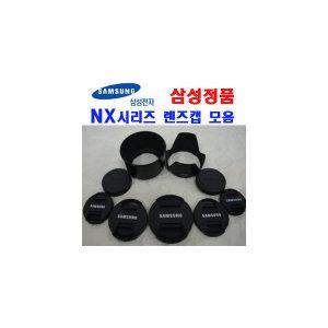 삼성정품NX렌즈캡(NX1/NX5/NX100/nx300m/NX1100)