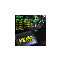 니콘 DSLR악세사리/Nikon D5300/D5200/D5100/D3200등