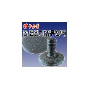 돌 찜질기 원형(35-135)/손잡이형/배찜질기 맛사지기