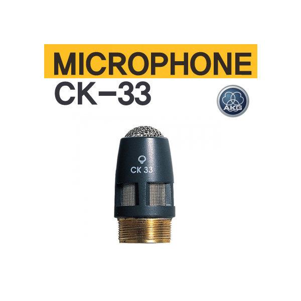 미성악기/AKG  마이크 AKG CK-33