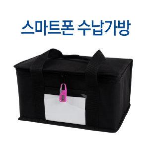 42개 휴대폰 수납가방/핸드폰/수거함/학교/학원
