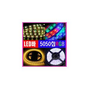 �÷��ú?�̵��/LED��5����/RGB 5050/LED���?��/LED���Ĩ/������ /SMPS/�ƴ���/��/��/����
