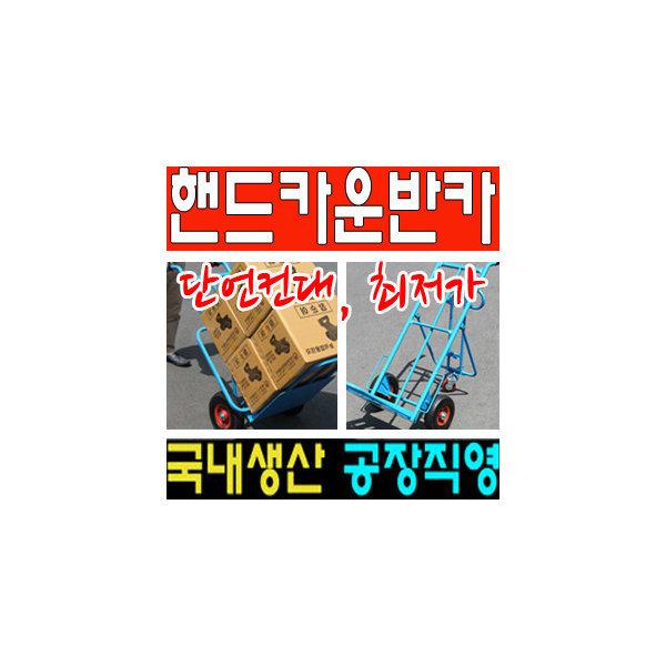 모든바퀴 핸드카/핸드카트/카트/대차/구르마/손수레