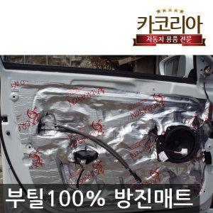 방음 드래곤방진매트 흡음 소음 자동차방음 언더코팅