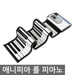 (어린이날선물) 애니피아롤피아노 휴대용피아노
