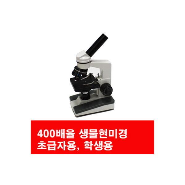 생물현미경/HNB001/400배/초급용/광학현미경/학습용