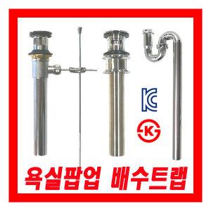 황동 수동폽업 자동팝업 세면대부속 아이트랩 배수트랩 세면대배수관 세면기부속 세면기트랩 배수구 욕실 폽업