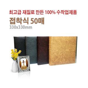 고급형 양장가죽 포토앨범 50매/접착식/최고600장수용
