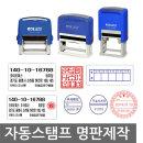 제작전문/고무인/사업자명판/자동스탬프/접수발송인