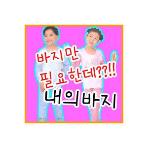 한국산 남여 아동 내의 하의 쥬니어 내복바지