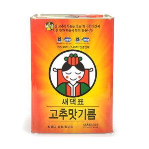새댁표 고추맛기름 15L 새댁 고추기름 고추 기름