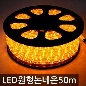 LED 원형 논네온 50m /줄네온/로프라이트/네온사인