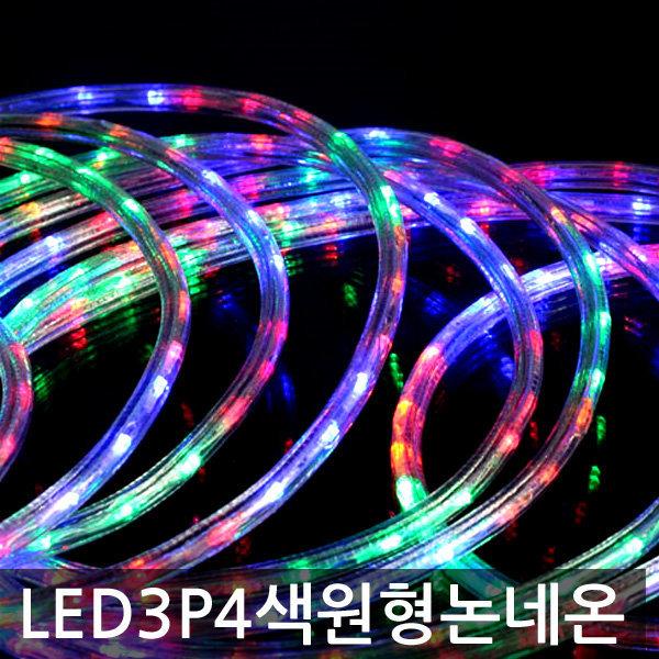 LED 3P 원형 논네온 4M단위 줄네온 로프라이트