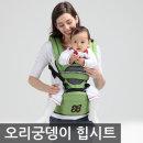 오리궁뎅이 힙시트 신비아이 아기띠 아기 유아 용품