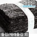 마린보이푸드 품질굿 돌김 파래김 김밥김 미역귀다리
