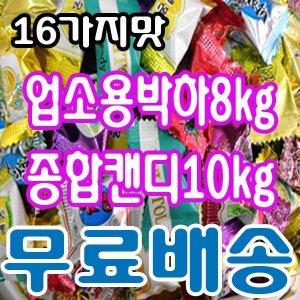 무료배송8/9/10kg사탕/홍삼/박하/병원/업소용/식당용