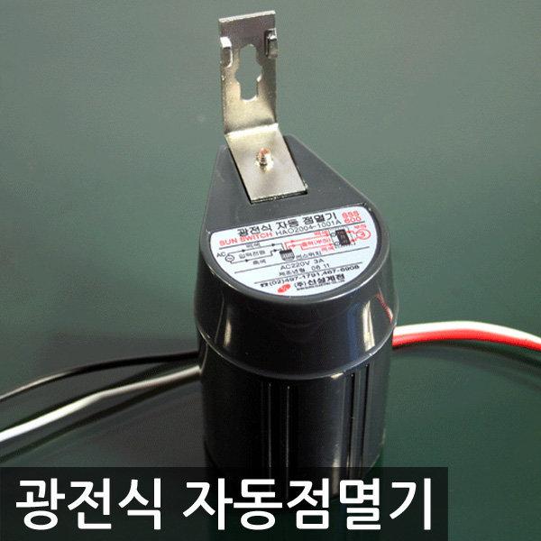 광전식 자동 선스위치/ IC 반도체식 자동센서점멸기