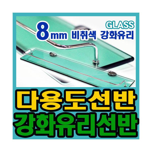 [도현아이] 강화유리일자선반/다용도선반/일자선반/욕실악세사리