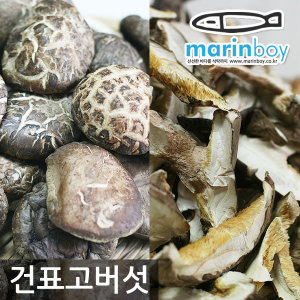 마린보이푸드 건표고버섯/자른표고/둥근표고