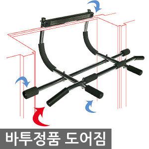 바투정품 도어짐/턱걸이기구 암스트롱 문틀철봉/핫템