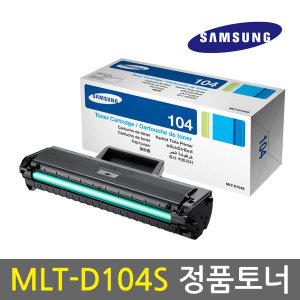 삼성정품토너 MLT-D104S(검정/1500매) 품질보증
