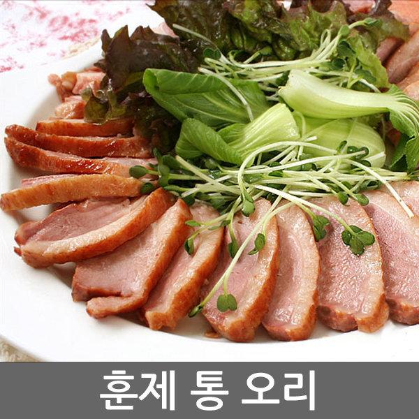 담백한 훈제오리1마리/통오리/오리훈제 슬라이스