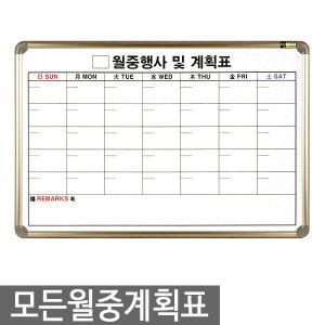 월중계획표 자석 월간계획표 게시판 월간행사표 월중