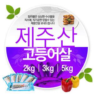 제주산 고등어살 2kg/3kg/천일염소금간/고등어세트
