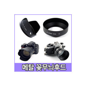 [정품]소니 니콘 캐논 삼성 카메라 렌즈 전용후드 EW-60C HB-33 18-55 49 52 58 62 67 72 77 82mm 용 메탈