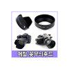 [정품]소니 니콘 캐논 삼성 카메라 렌즈 전용후드 EW-60C HB-33 18-55 49 52 58 62 67 ..