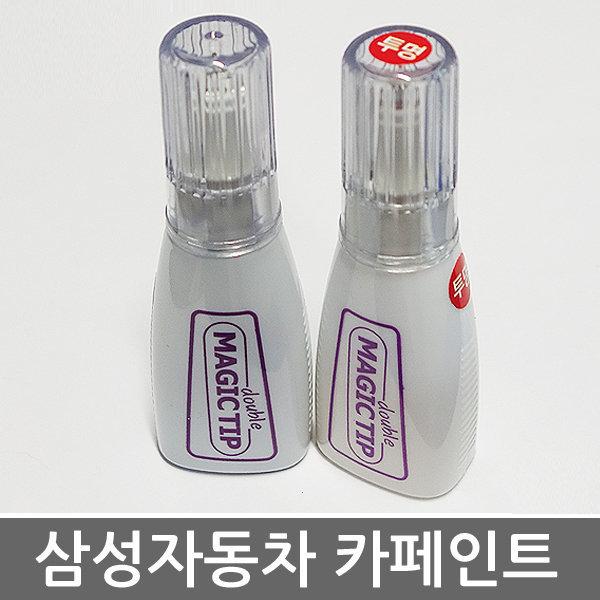 매직팁카페인트 르노 삼성자동차 전용/SM5 SM7 SM3 QM