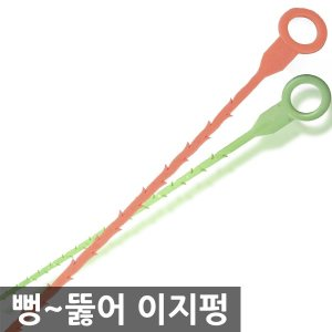 뚫어뻥 이지펑 세면대 머리카락 배수관 청소기 뚜러뻥