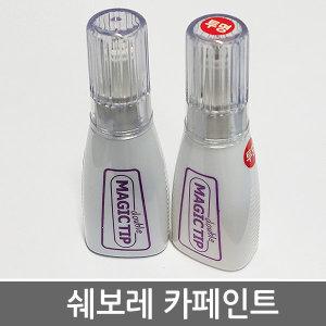 매직팁 쉐보레 카페인트 전차종/시보레/스파크/올란도
