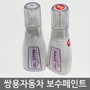 매직팁카페인트 쌍용자동차 체어맨/카이런/액티언